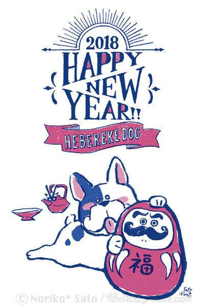 2018年は戌年!へべれ犬がダルマに絡むイラストです(笑)