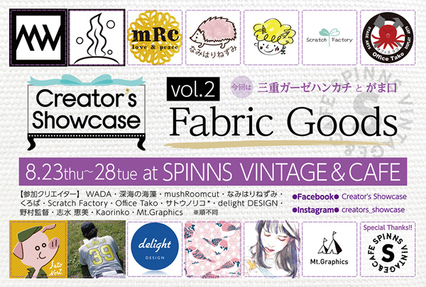 Creator's Showcase vol.2 「Fabric Goods」