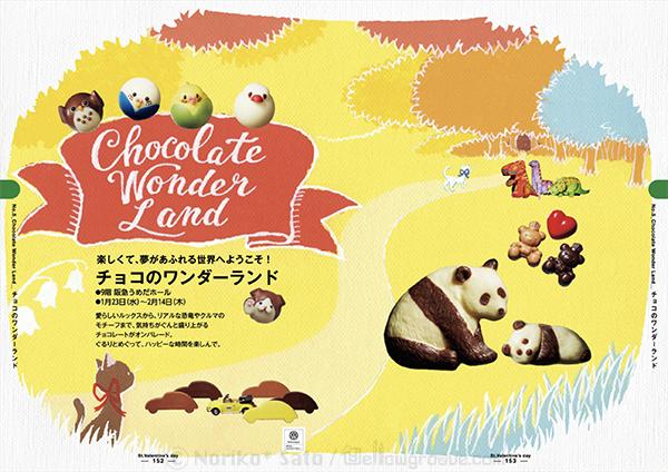 阪急カタログ「チョコのワンダーランド」P1-2