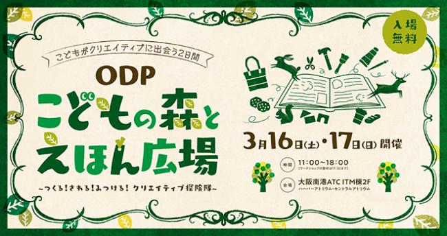 19odp_kodomori-eventtop2-660x350