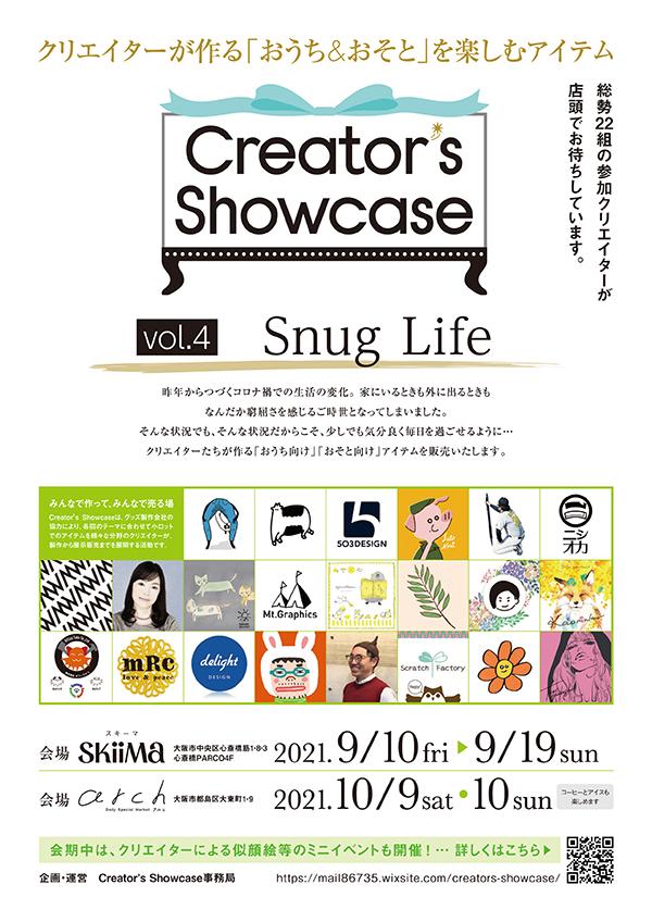 「Creator's Showcase vol.4」チラシ